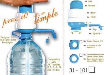 Ръчна помпа за бутилирана вода  Модел AQUA